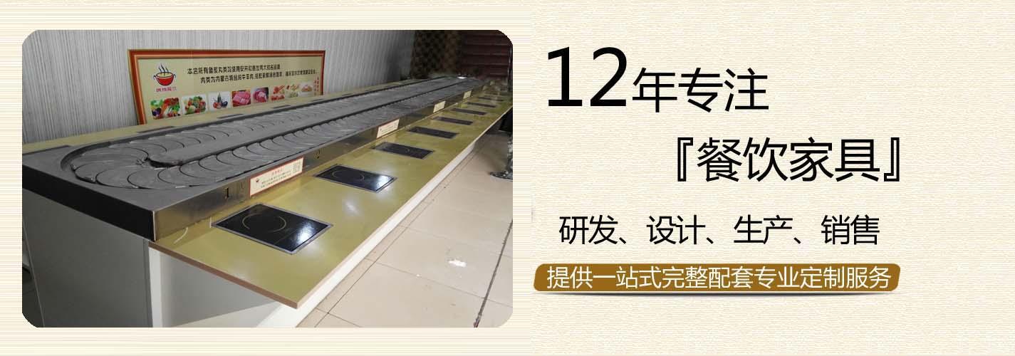 岚慧电动餐桌
