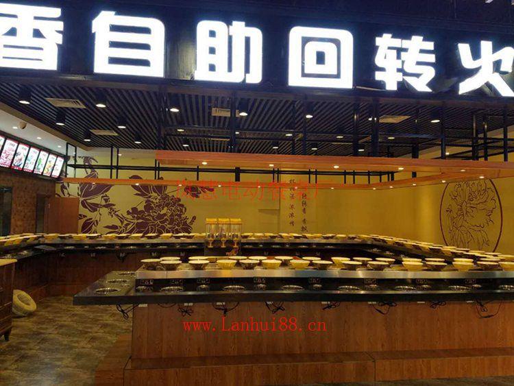 旋转自助小火锅设备厂家(www.lanhui88.net)